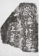 Attributed to Tao Hongjing (Chinese, Southern dynasties, 420–589),  <b>Rubbing</b>...