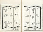 Shikishi- arrangement diagram from  On Transmitting Calligraphy  ( Senpitsu...