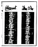 Images and <b>inscriptions</b> on the Han-dynasty funerary towers of Wang Zhizi, S...
