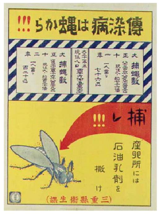 "Poster of ""Swat the Fly Day"" in Mie Prefecture in 1924. (Courtesy of the Ohara Institute for Social Research, Hosei University)"