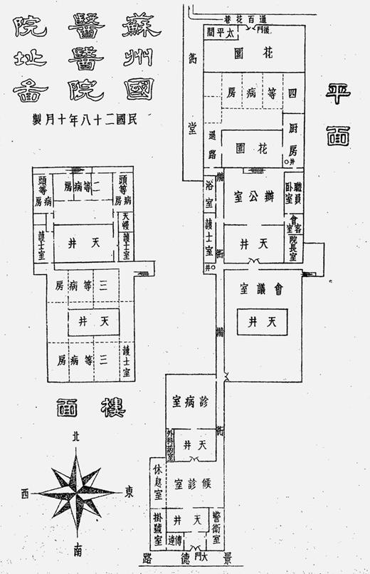 Floor plan, Suzhou Hospital of National Medicine, 1939. The hospital had six departments: internal medicine, gynecology, pediatrics, trauma, external medicine, and acupuncture and moxibustion. The front building served outpatients; the two-story rear building housed inpatients. Suzhou guoyi yiyuan 1939