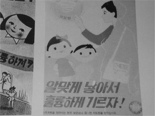 "By 1968, the elements of a nation-wide Family Planning (FP) program were in place in South Korea. A famous 1965 poster issued by the Planned Parenthood Federation of Korea (PPFK), this image, urges South Korean families to ""have the proper number of children and raise them well!"" (The woman featured in the poster, a Family Planning representative, is pointing to the Lippes Loop, which was first widely distributed in South Korea in 1964. Planned Parenthood Federation of Korea, PPKF 10-Year History, Seoul: PPFK, 1976.)"