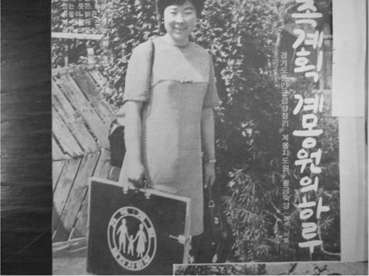 "This image of a Family Planning worker, taken from an early 1970s edition of ""Happy Home,"" captures the representative type that FP was looking for, a modern woman willing to share her knowledge and experience with other village residents (가정의 벗)"