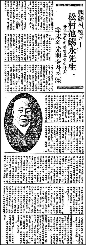 Jenner in Korea, Chi Sǒkyoung (每日申報, 1931.1.25)
