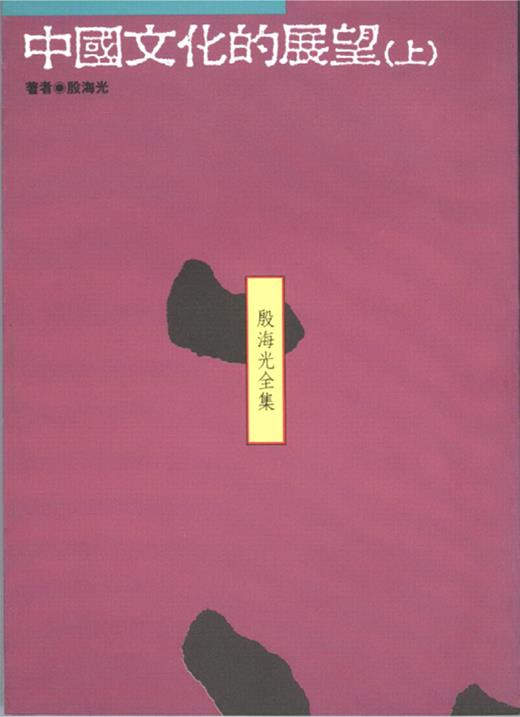 The cover of Zhongguo wenhua de zhanwang