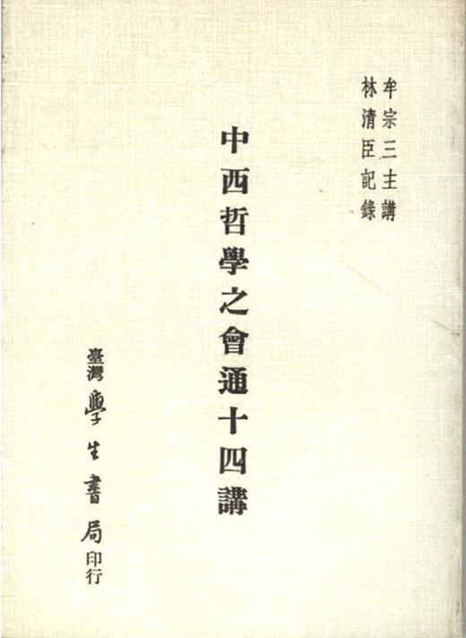 The cover of Mou Zhongsan's Zhong Xi zhexue huitong shi si jiang (14 lectures on the dialog and communication between Chinese philosophy and Western philosophy)