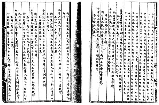 A common page from the Great Classic with only characters arranged in columns of the same width (chapter 16343, p. 2b–3a)
