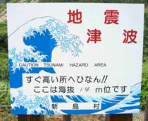 Tsunami warning sign, Niijima, Japan. Photograph copyright Thomas Volstorf. Reproduced with Permission.