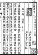 Qinlou yue , A.1a   Figure 1. Qinlou yue, A.1a