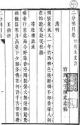 Erfen mingyue ji , 1a   Figure 2. Erfen mingyue ji, 1a