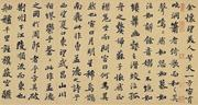 """Su Shi, """"The Former Prose-<b>poem</b> on the Red Cliff,"""" dated 1082. Detail of a h..."""