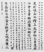 """""""Shudu fu"""" 蜀都賦 (Rhapsody of the Shu Capital), by Zuo Si 左思 (c. 250–305), in..."""