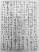 Yuzhu baodian  玉燭寶典 (Precious Archive of the Jade Candle), by Du Taiqin 杜臺卿...