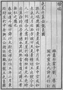 Jirui  稽瑞 (Investigating Propitious Omens), by Liu Geng's 劉賡 (Tang dynasty)...