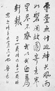 The <b>poem</b> in calligraphy rewritten in 1931 (Lu,  Lu Xun wenxian tuzhuan , 31...