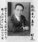 Photograph of Hu Shi and his inscriptions. Courtesy of Hu Shih <b>Memorial</b> Hal...