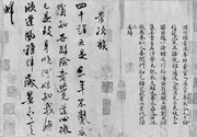 Inscriptions by <b>Liu</b> Liangzuo (right) and Mi Fu (1052–1107) (left) to Su Shi...