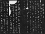 """Su Shi, """"Reading <b>Meng</b> Jiao&#x27;s Poems, Two Verses."""" 1078, Northern Song period..."""