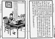 """""""Holding a Pen to <b>Write</b> a Letter"""" ( Wobi zuoshu  握筆作書), from Zhao and Wu,  ..."""