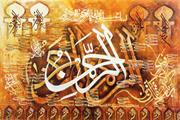 Creative Commons/Jugni  A calligraphic presentation of one of the ninety-ni...